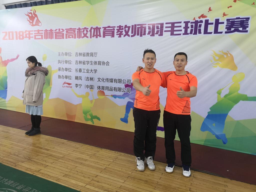 喜讯:我校教师获2019年吉林省高校体育教师羽毛球比赛乙组男双冠军
