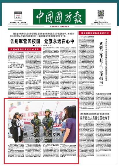 """【中国国防报】把""""军营""""搬进校园——长春师范大学创新征兵宣传方式提高宣传实效"""