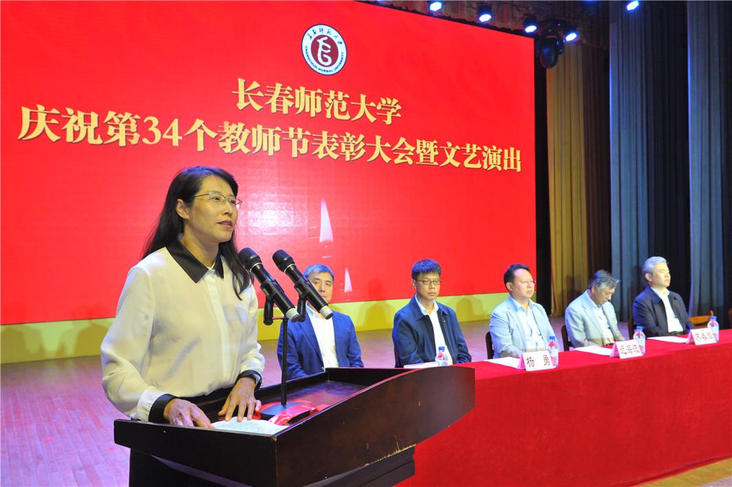 第34个教师节表彰大会_我校召开庆祝第34个教师节表彰大会