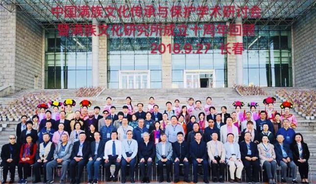 【媒体长师】中国满族文化传承与保护学术研讨会在长春召开