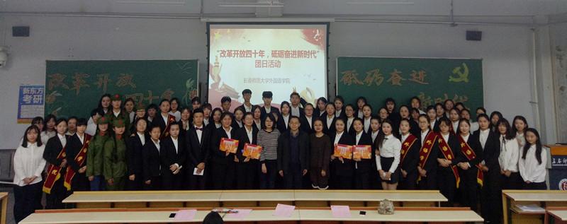 【改革开放40周年】改革开放四十年 砥砺奋进新时代-------外国语学院开展主题团日活动